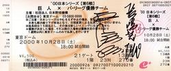 2000日本シリーズ・巨人対ダイエー両監督サイン入りチケット