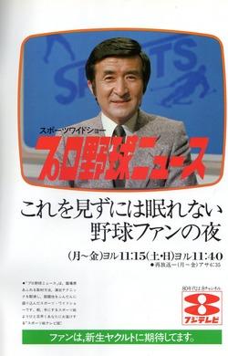 1980広告