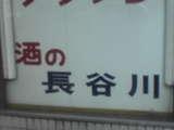 酒の長谷川!
