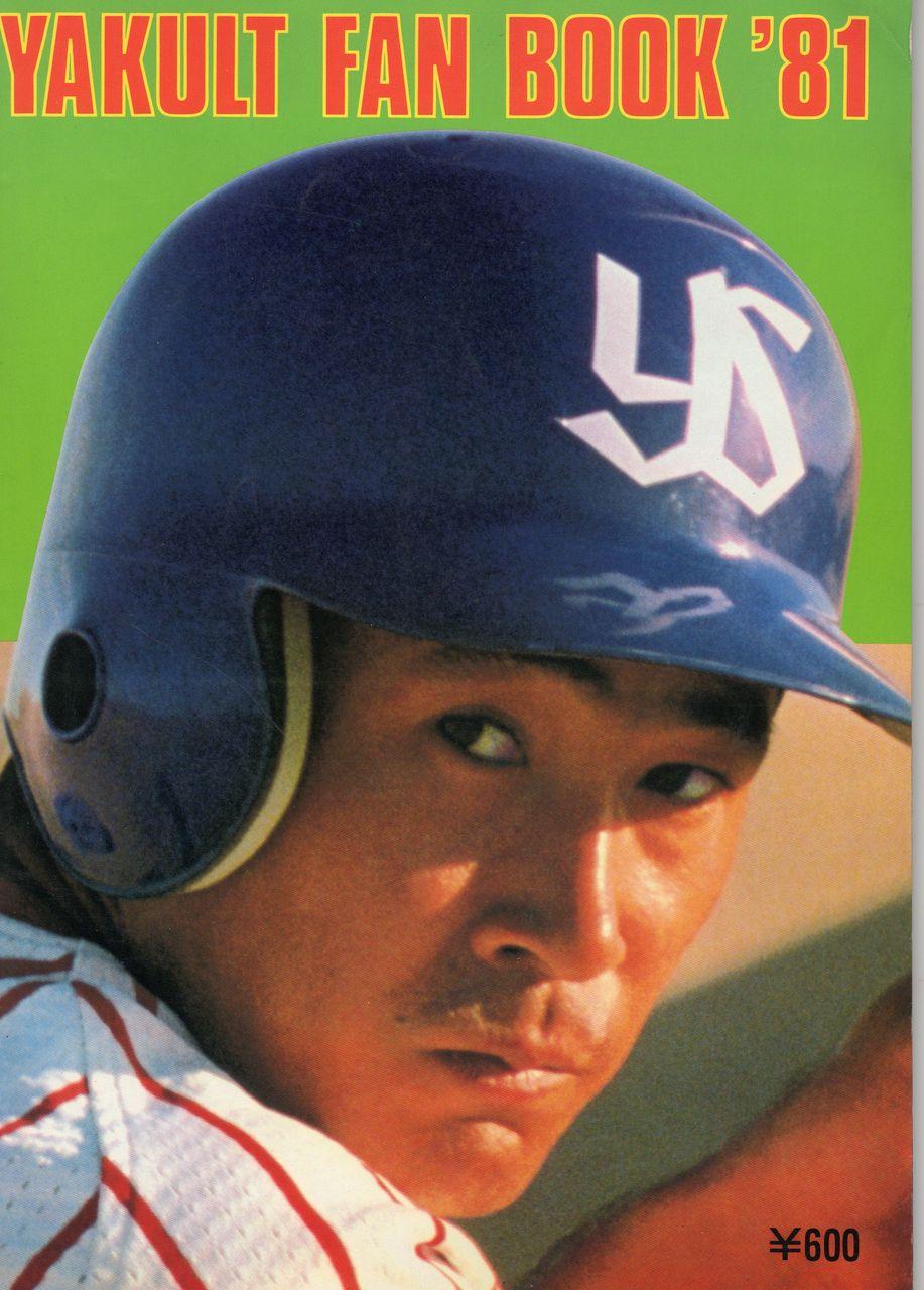 温故知新連載2【ヤクルトファンブック・1980~1982編】 - ライブドア ...