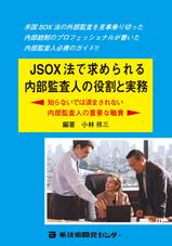 JSOX表紙写真