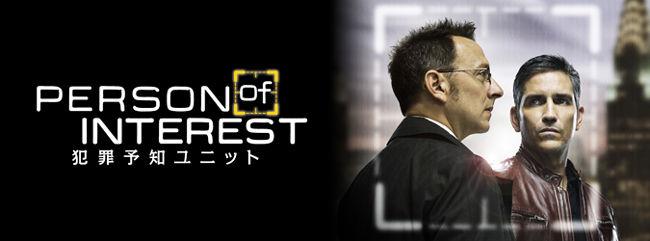 PERSON of INTEREST 犯罪予知ユニットの画像 p1_3