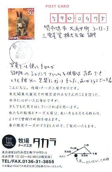 bokujo_takara_card1