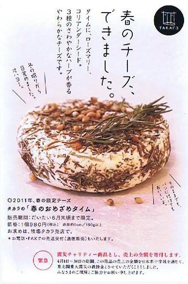 bokujo_takara_card2
