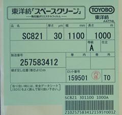 toyobo_sc821