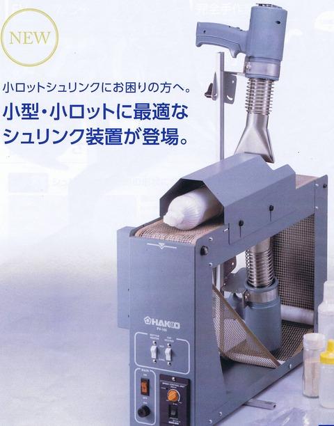 FV-100-1