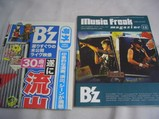 music freak magazine 12月号