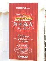 FM802 Xmas LIVE FLASH