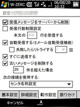 W-ZERO3メール設定3