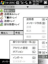 W-ZERO3メール設定1