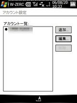 W-ZERO3メール設定2