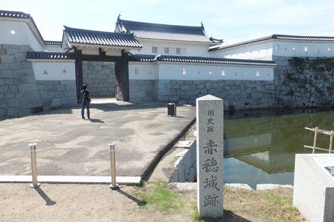 赤穂城入口