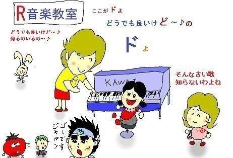 ピアノ教室R