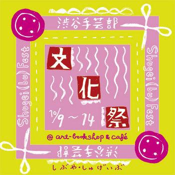 渋谷手芸部文化祭