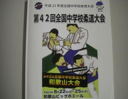 中学柔道5