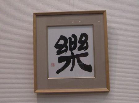 総合美術展2