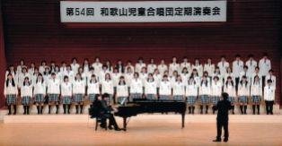 和歌山児童合唱団