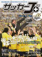 サッカーJ+vol.6