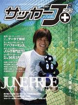 サッカーJ+ vol.08