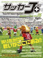 サッカーJ+vol.05