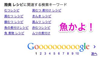 陸奥 レシピ - Google 検索 2013-11-05 00-43-46