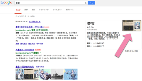 叢雲 - Google 検索 2013-11-05 00-39-02