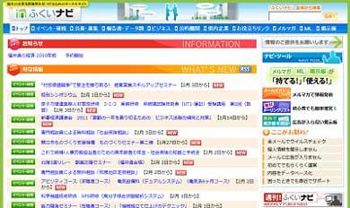 miya_2011fukuinavi02