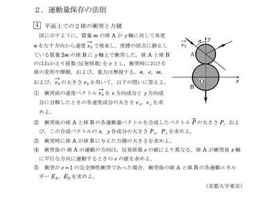 高3ハイレベル物理_012