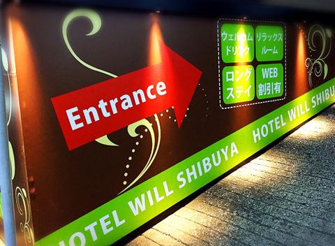 entrance_hotel_shibuya