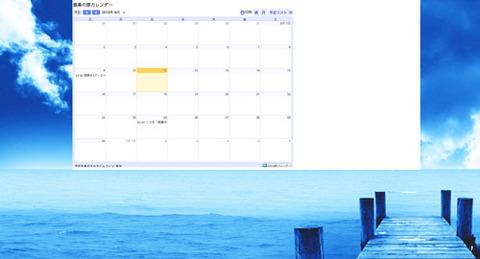 銀豚カレンダーページ
