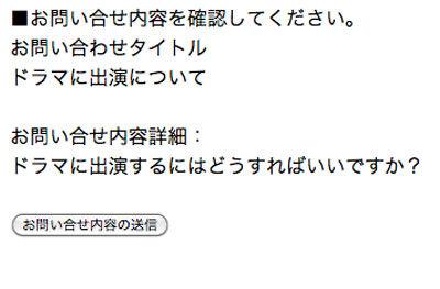 問い合わせ3