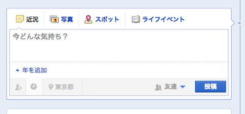 facebook予約投稿