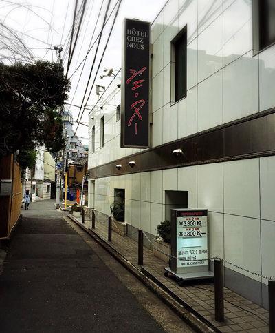ホテル_ジェヌー_渋谷
