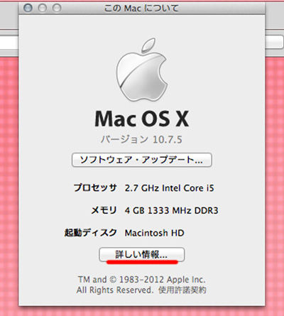 Mac空き容量2