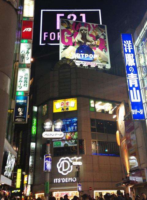 レディーガガ屋外広告渋谷