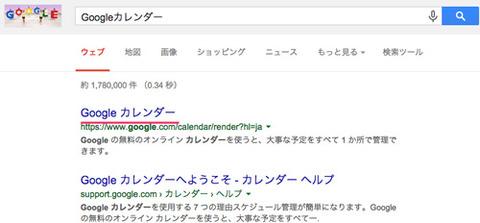 googleカレンダー検索結果