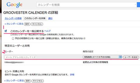 Googleカレンダー共有