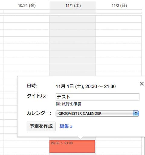 カレンダー予定登録