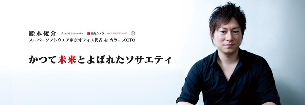 船木俊介「かつて未来とよばれたソサエティ」