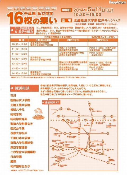 千葉県私立中学「16校の集い」