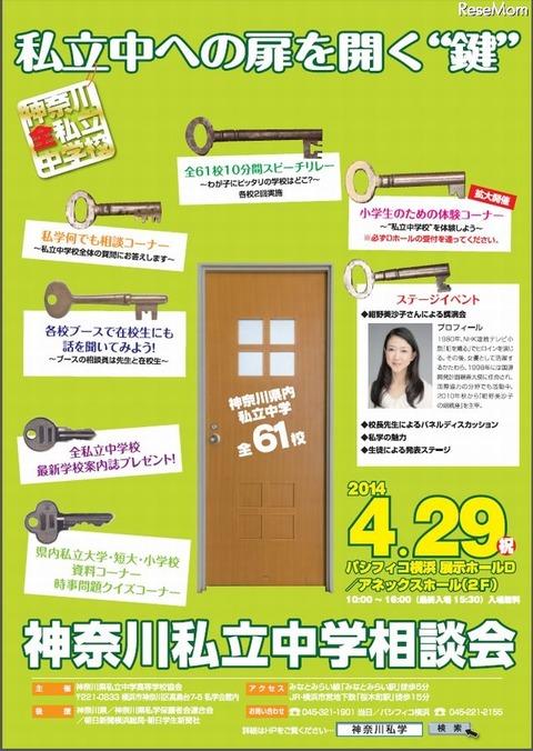 神奈川私立中学相談会