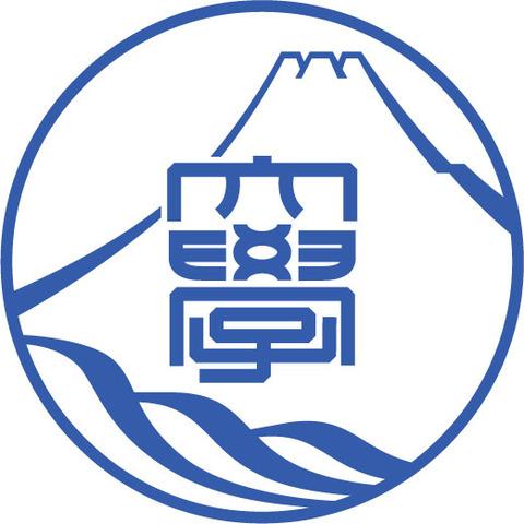 gakusho
