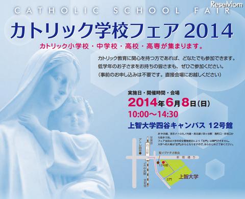 カトリック学校フェア2014