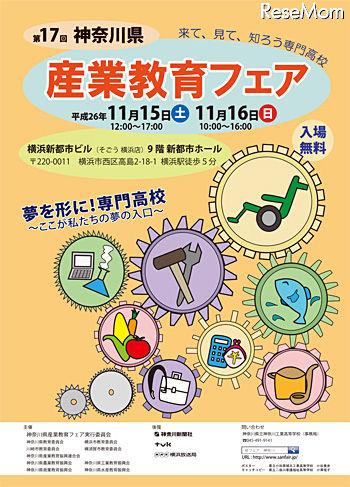 第17回神奈川県産業教育フェア2014