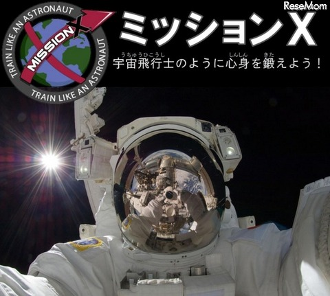 「ミッションX」宇宙飛行士のように心身を鍛えよう!