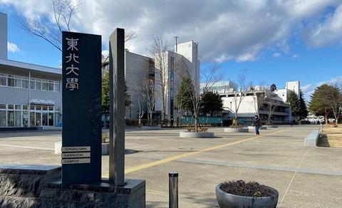 【北大・東北大】旧帝大学の強い研究分野紹介する【東大・京大】
