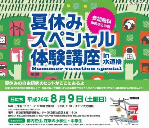 夏休みスペシャル体験講座 in 水道橋