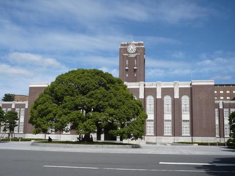 「京都大学工学部」ってお前ら的にどんなイメージ?【秀才】