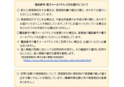 【悲報】NHK様、受信契約時に電話番号とメールアドレスの収集も検討