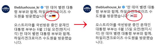 【ムンちゃん悲報】韓国大統領府さん、オーストリアにとんでもない外交非礼(画像あり)